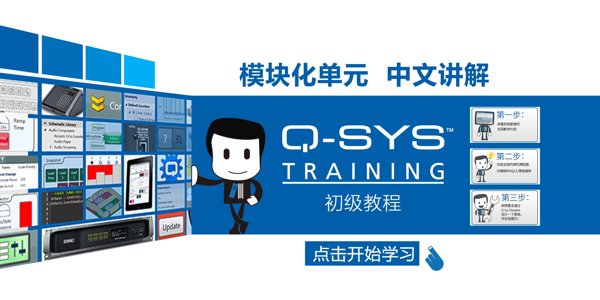 Q-SYS level ONE 培训